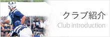 クラブ紹介