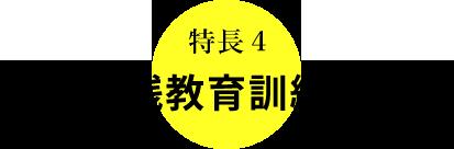 特長4専門実践教育訓練給付金