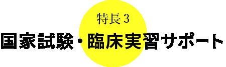 特長4国家試験・臨床実習サポート