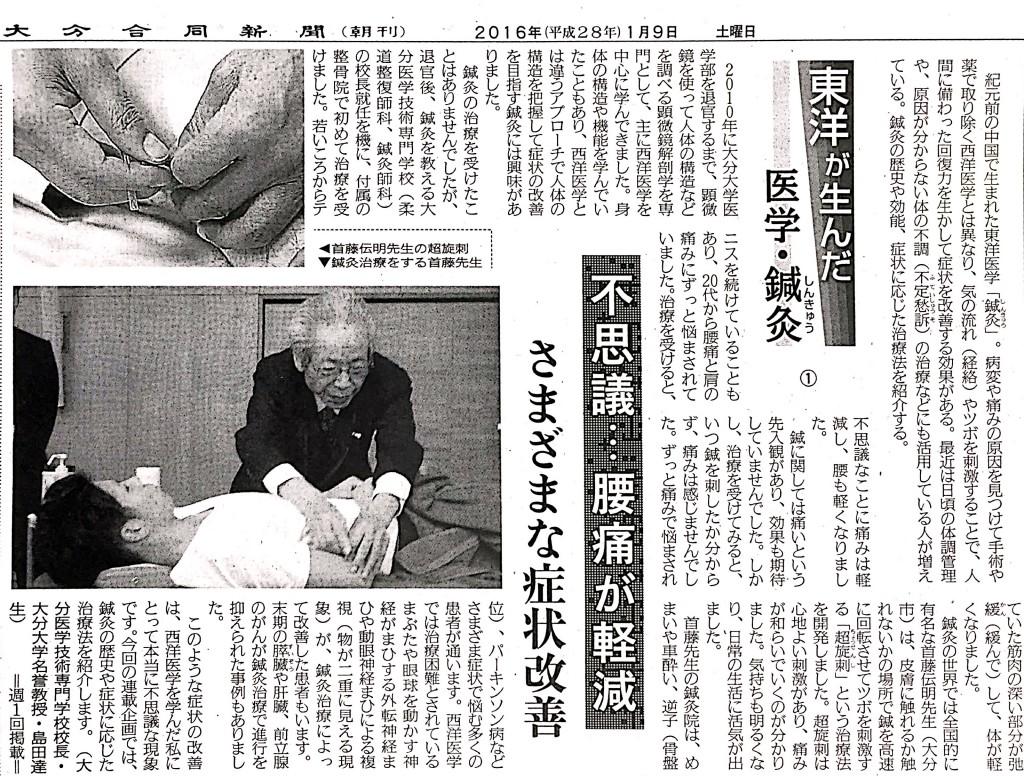 大分合同新聞2016年1月09日朝刊:東洋が生んだ医学・鍼灸①