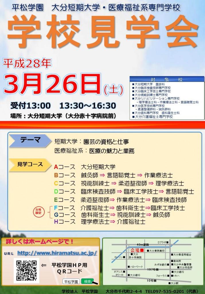 平成28年3月学校見学会