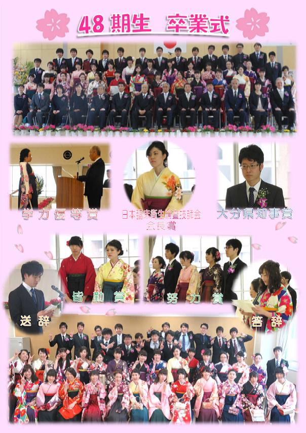 48期卒業式