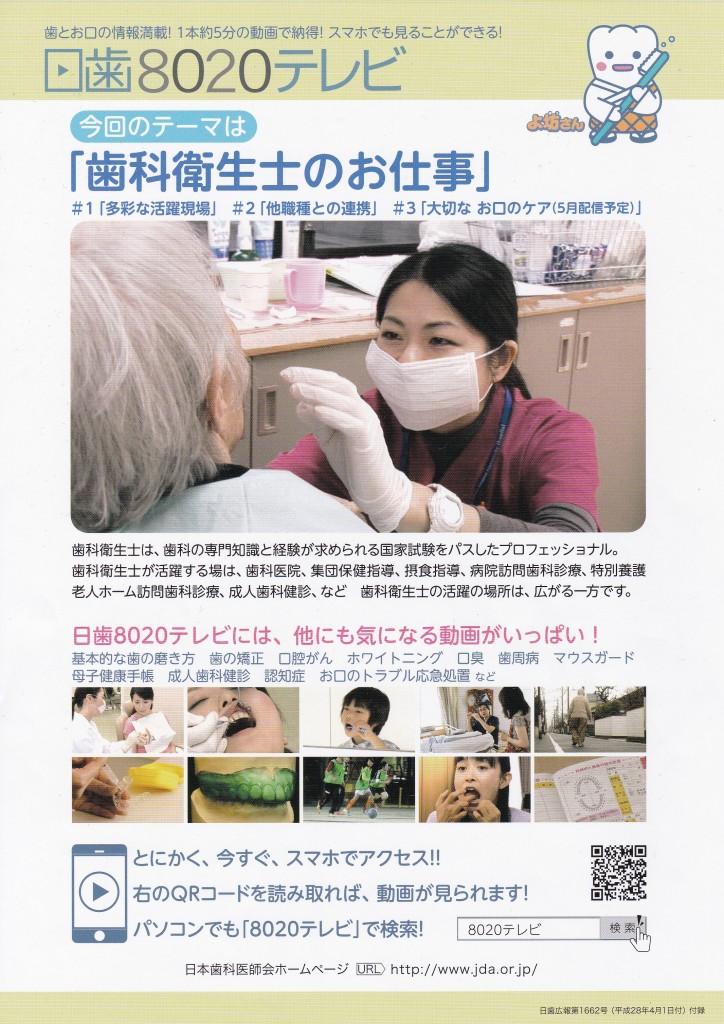 日本歯科医師会_0001