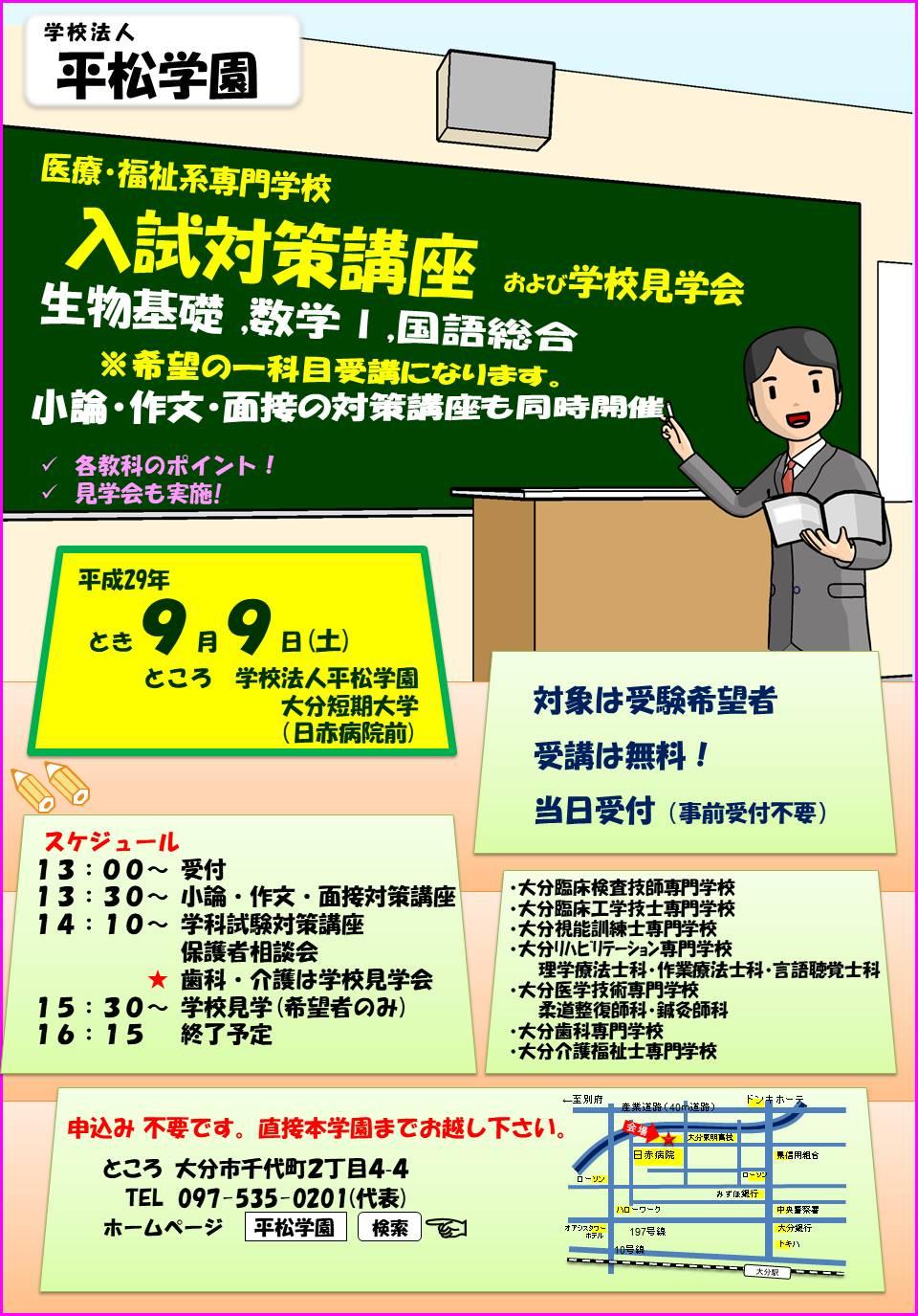2017.9.9 入試対策講座ちらし