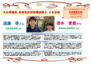 29県職合格