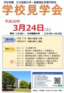 H30.3.24見学会チラシ2018.1.15