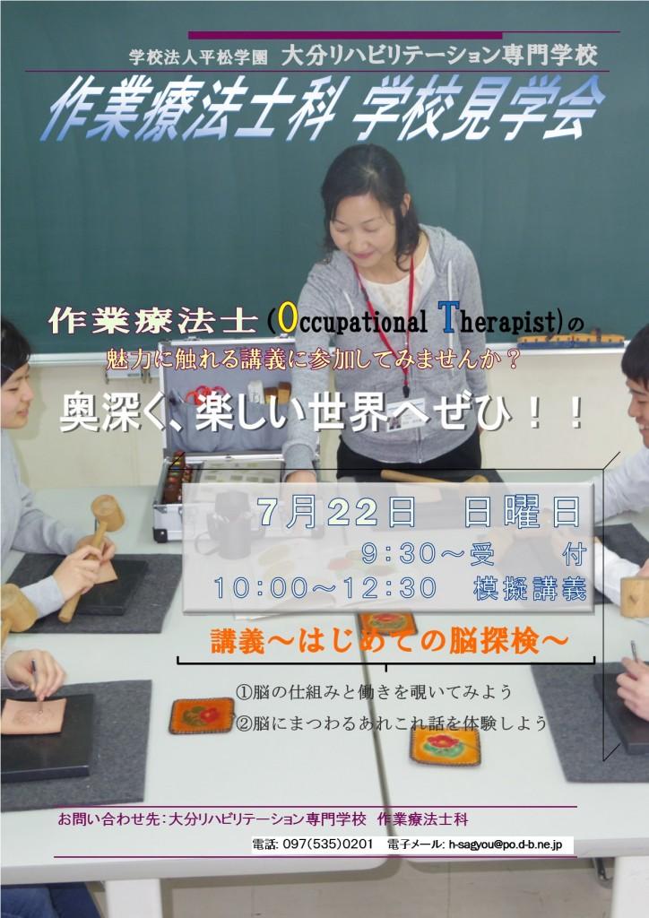 2018学校見学会ポスター4案