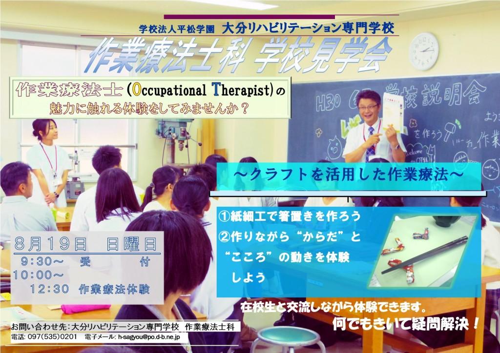 2018.8.19学校見学会ポスター