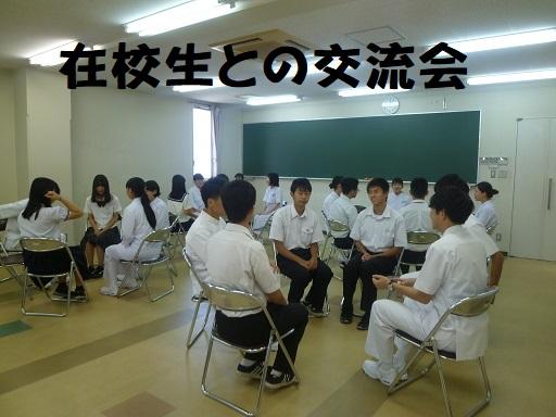 在校生との見学会