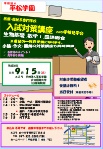 H309月入試対策講座