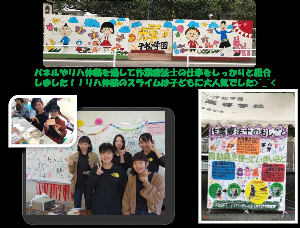 学園祭写真2