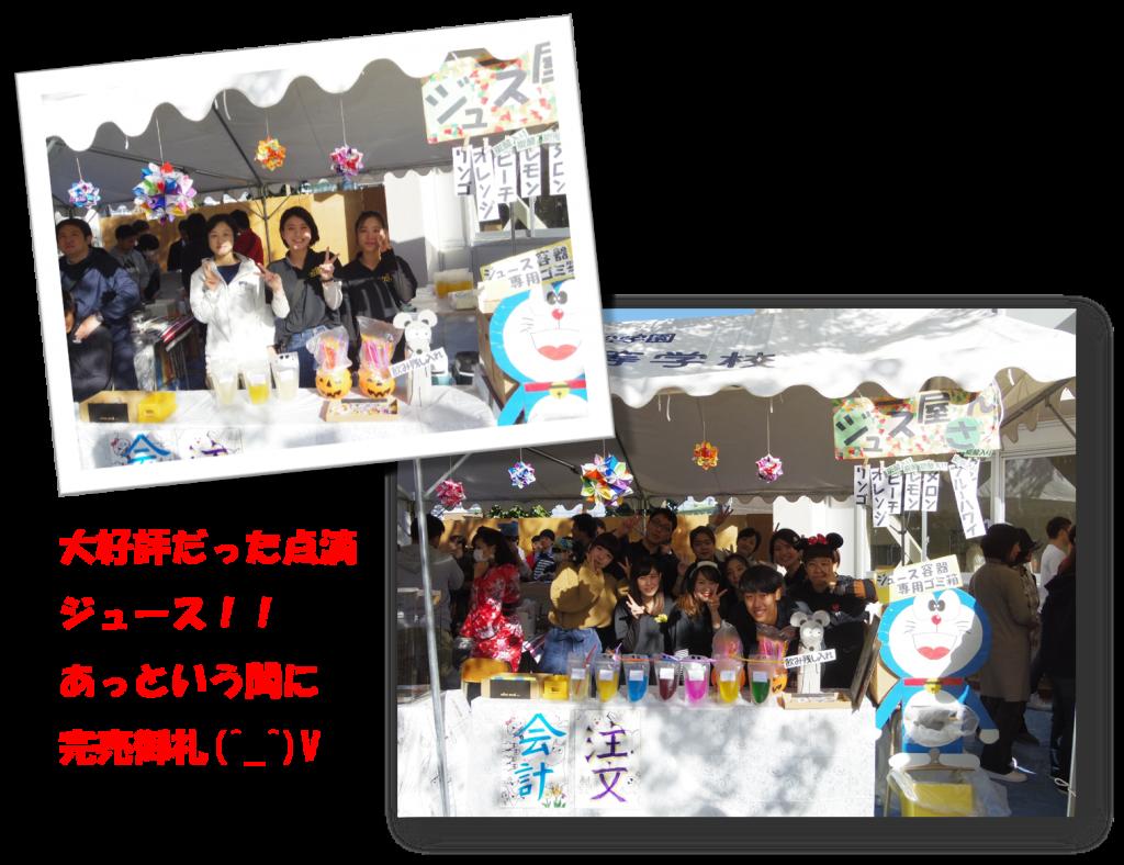 学園祭写真3