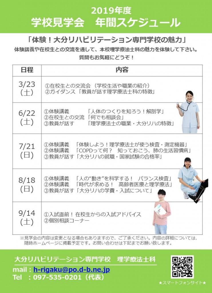 年間スケジュール&月別チラシ(見学会)