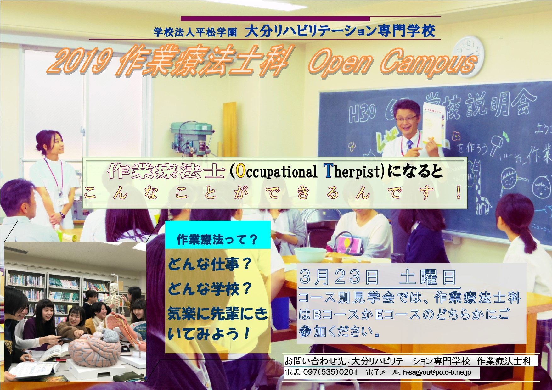 2019.3.23学校見学会ポスター