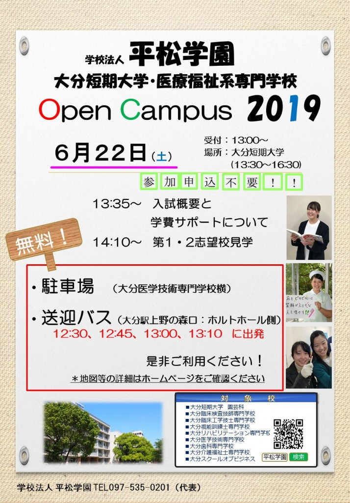 2019.6.22見学会チラシ修正版