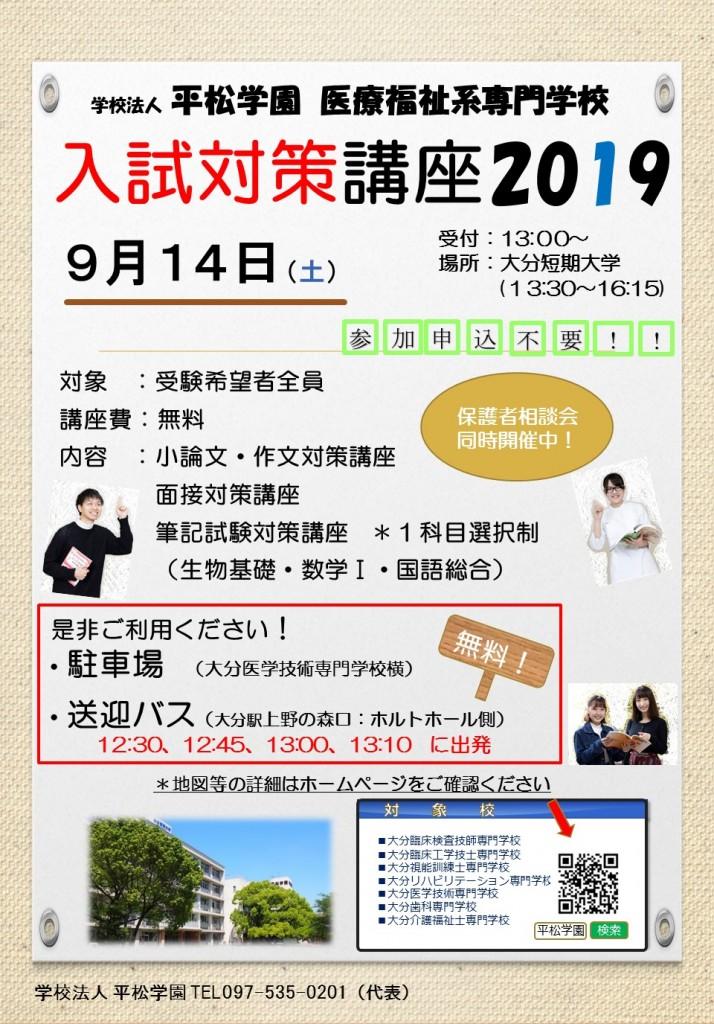 2019.9入試対策講座ポスター