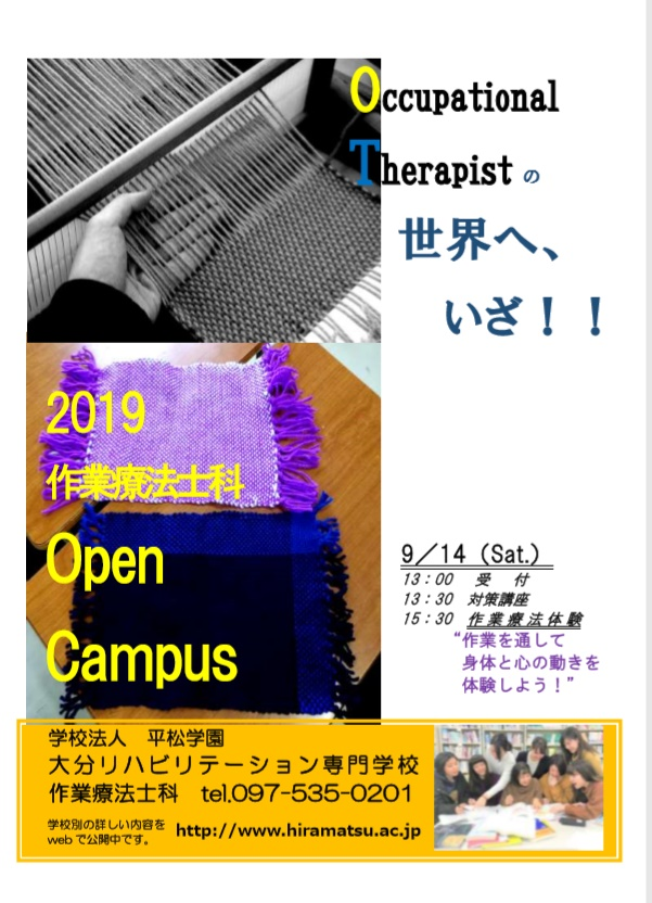 2019.9オープンキャンパス2