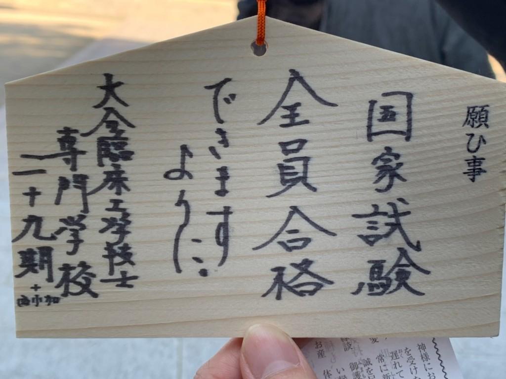 春日神社参拝_200220_0031