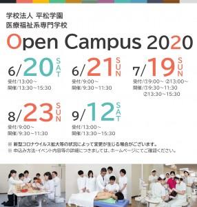 平松学園オープンキャンパス2020