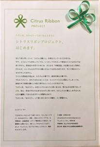 シトラスリボンプロジェクト (2)