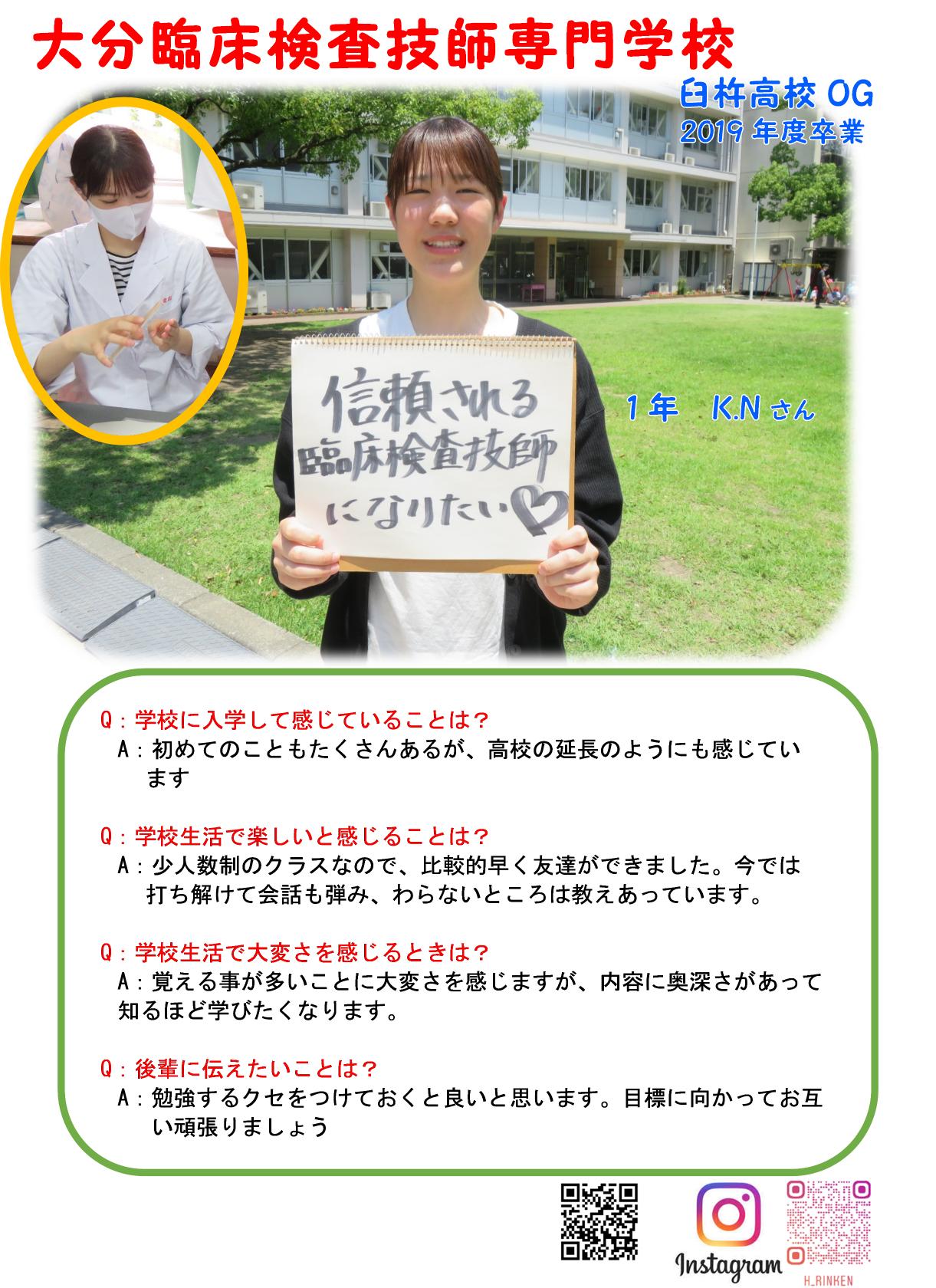 臼杵高校2