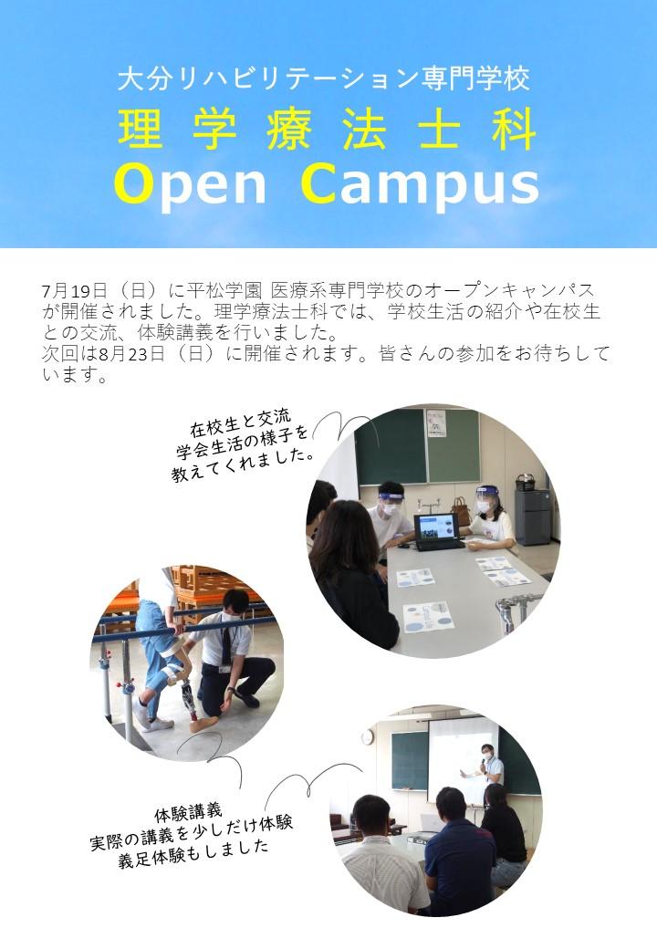 7月オープンキャンパスの様子