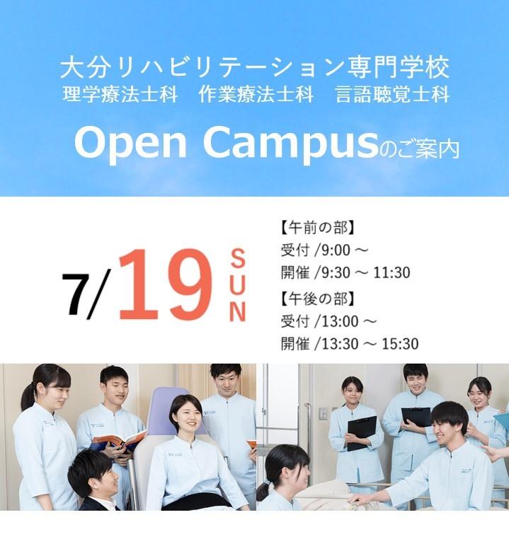 7.19 オープンキャンパス