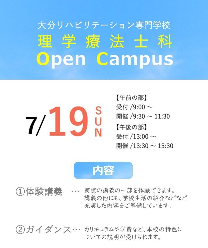 7.19 オープンキャンパスPT用
