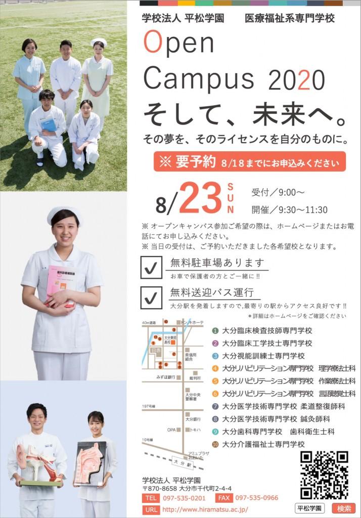 8月オープンキャンパス 全体