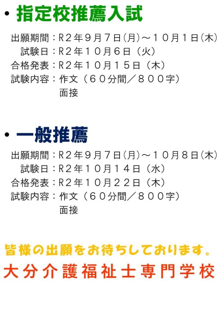 ①R2指定校・一般推薦