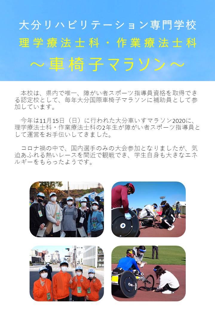 車椅子マラソン2020