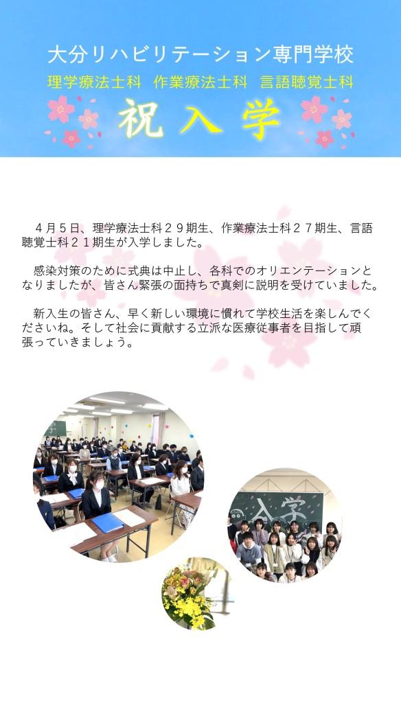 R03入学式