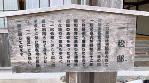 柔道整復師の歴史を学ぶ②