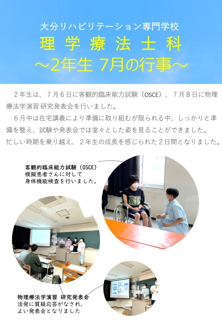 R3.OSCE_物療