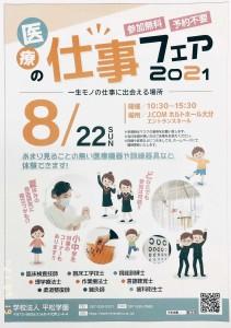 仕事フェア2021(8月)