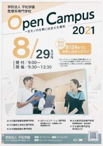 オープンキャンパス2021(8月)