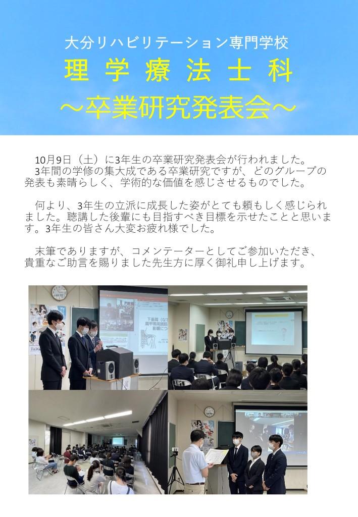 R03卒業研究